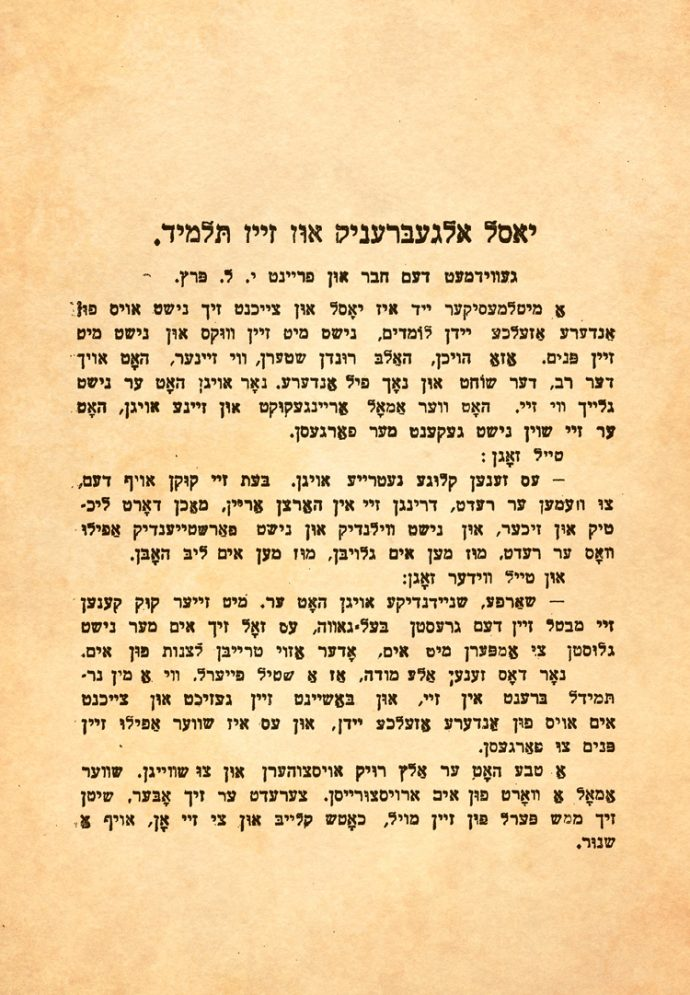 Page of Yiddish Text