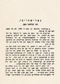A page from Zikhroynes un bilder (Memories and Scenes)