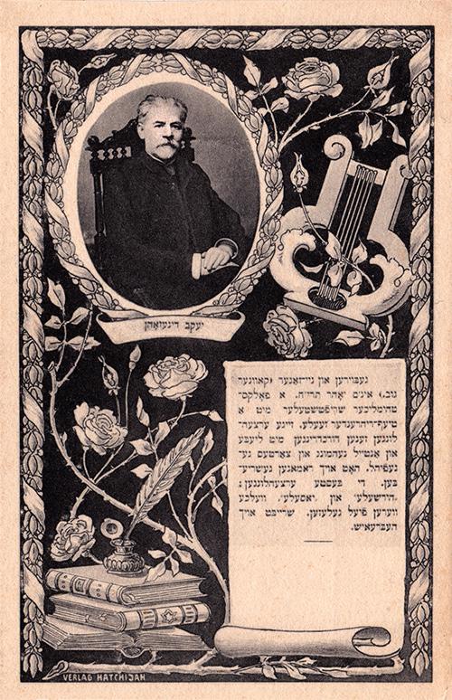 Ornate Jacob Dinezon Postcard