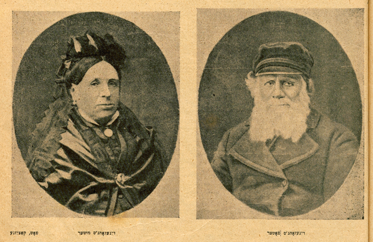 Jacob Dinezon's Parents Benjamin and Pessa