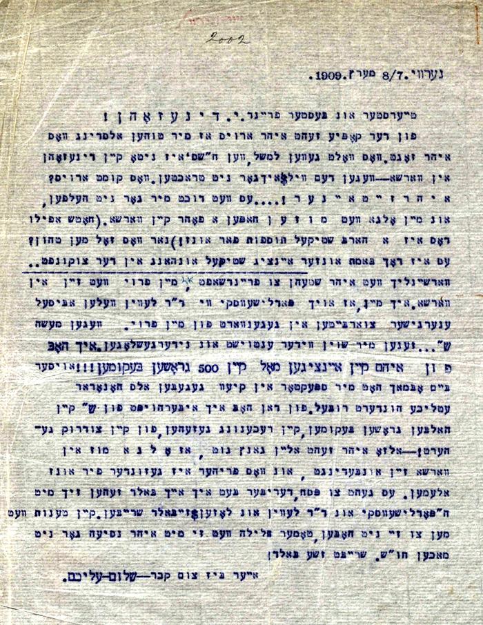 Sholem Aleichem's Letter to Jacob Dinezon