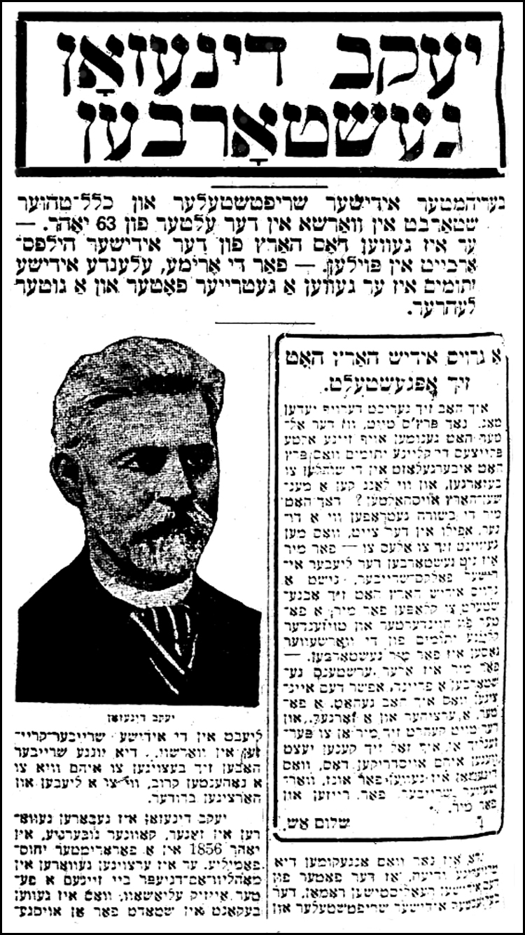 Dinezon's obituary in Forverts